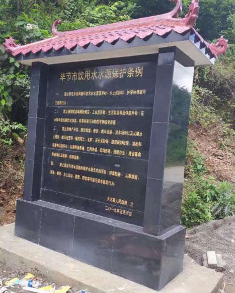 大方县赤水河流域新源集中式饮水水源地环保基础设施建设项目