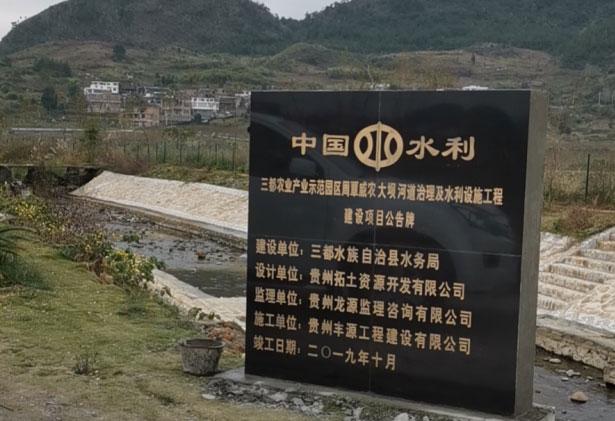 三都农业产业示范园周覃威农大坝河道治理及水利设施工程