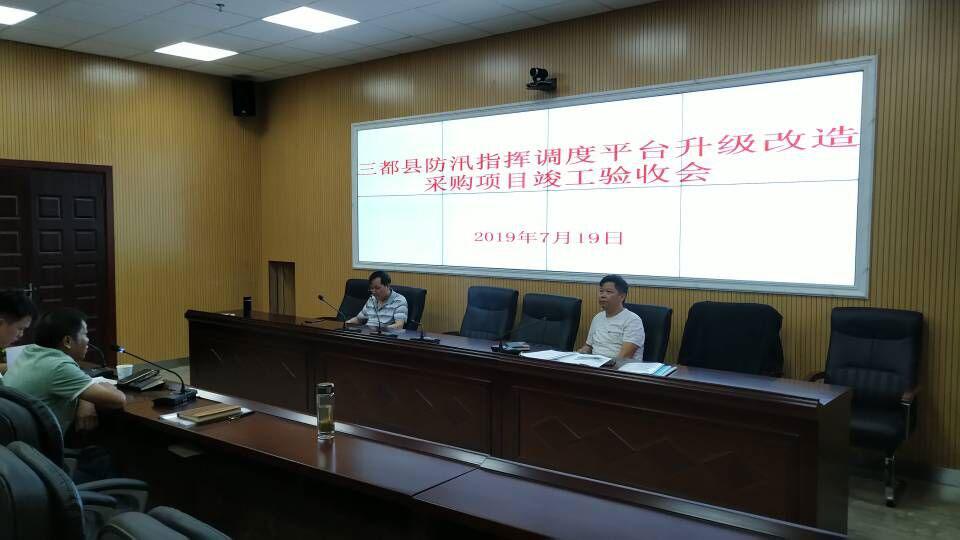 三都县防汛指挥调度平台升级改造采购项目